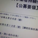 長野県岡谷市の車庫証明