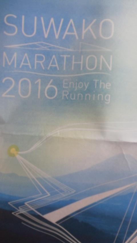 諏訪湖マラソン2016