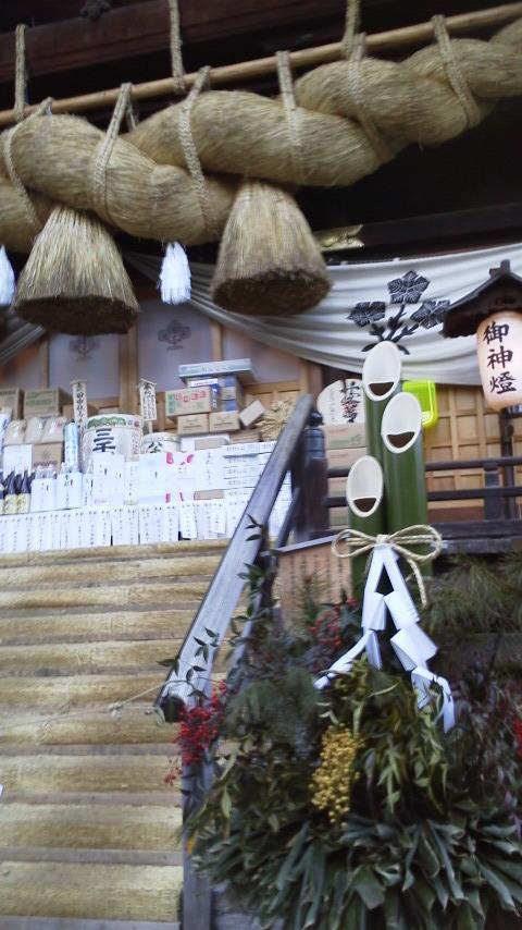 新年あけましておめでとうございます。長野県・社会保険労務士行政書士新井事務所