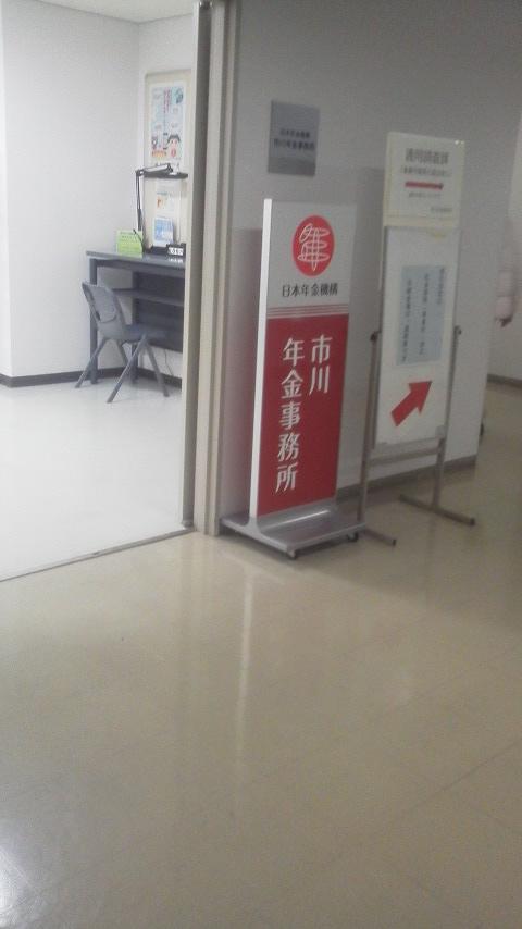 社会保険新規適用手続き in 市川年金事務所