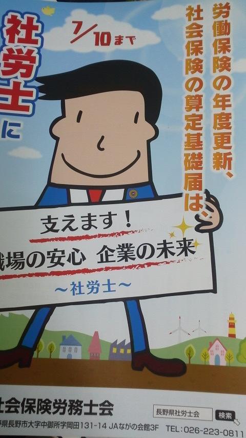 社会保険算定基礎届・労働保険年度更新の時期です。長野県・社労士新井事務所