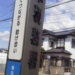 資料収集~産業廃棄物収集運搬業許可申請in松本~